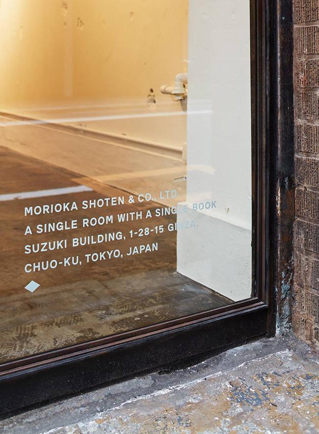 morioka shoten bookstore ginza