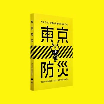 Tokyo Bousai: Tokyo's New Disaster Preparedness Guide