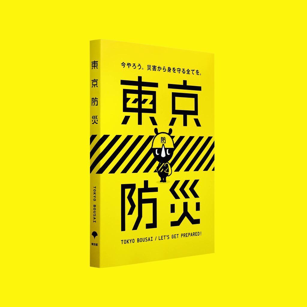 Tokyo Bousai disaster prepardeness guide (1)