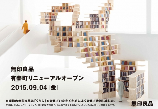 muji bookshelf by atelier bow wow (1)