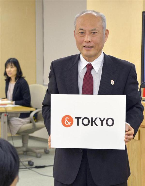 and-tokyo-logo