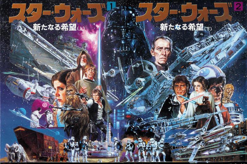 noriyoshi ohrai star wars