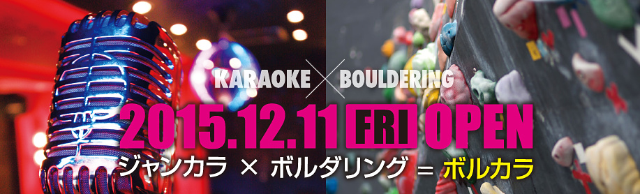 jankara karaoke bouldering (5)