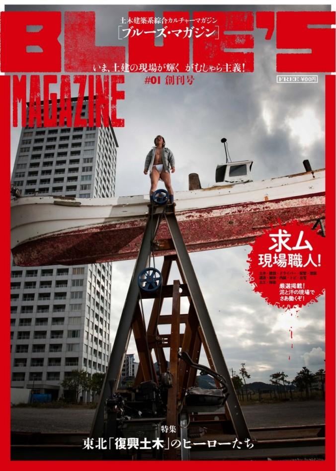 Blues Magazine h1