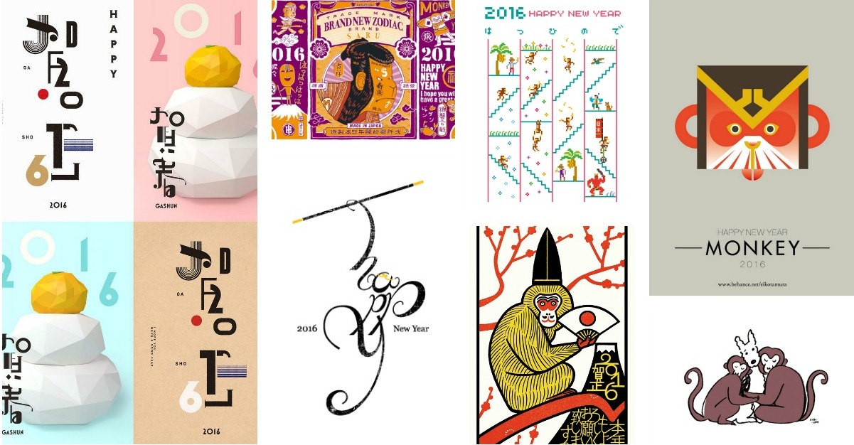 Japanese Designer New Year\'s Cards of 2016 | Spoon & Tamago