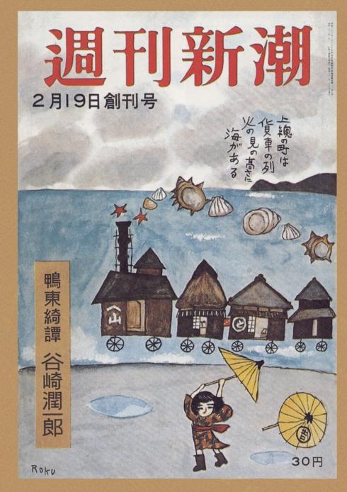 Shukan Shincho by Rokuro Taniuchi 1