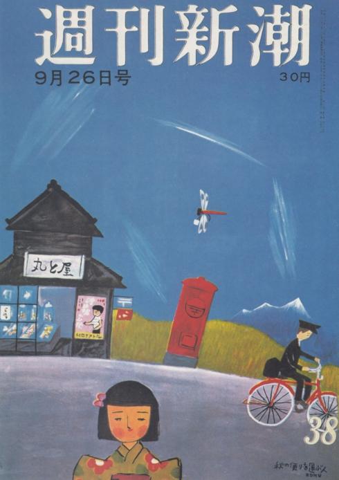 Shukan Shincho by Rokuro Taniuchi 2