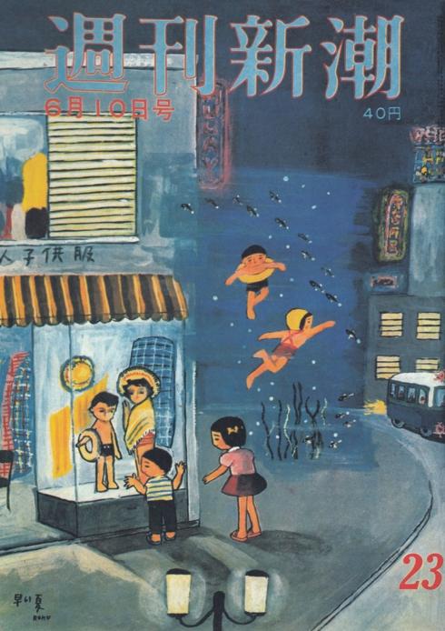 Shukan Shincho by Rokuro Taniuchi 3