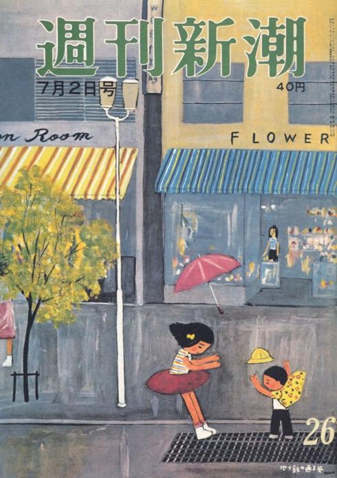 Shukan Shincho by Rokuro Taniuchi 4-1