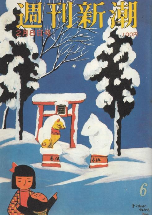 Shukan Shincho by Rokuro Taniuchi 5