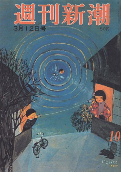 Shukan Shincho by Rokuro Taniuchi 7