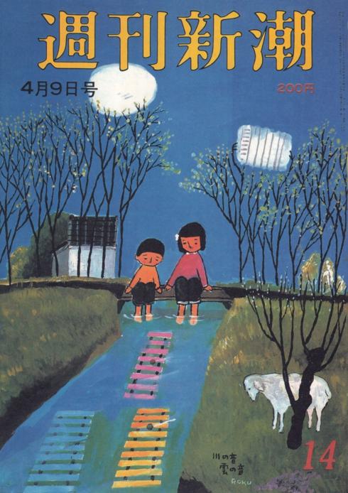 Shukan Shincho by Rokuro Taniuchi 8