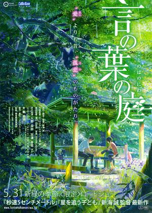 Garden_of_Words_poster