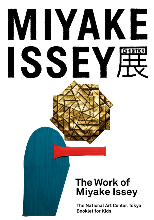 the-work-of-miyake-issey-exhibition (1)