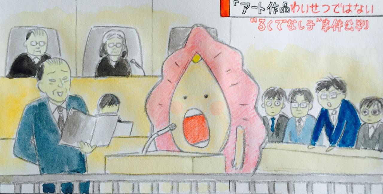 Rokudenashiko book 1