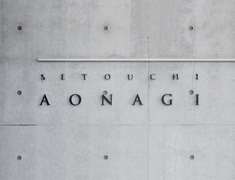 setouchi-aonagi-artless 3