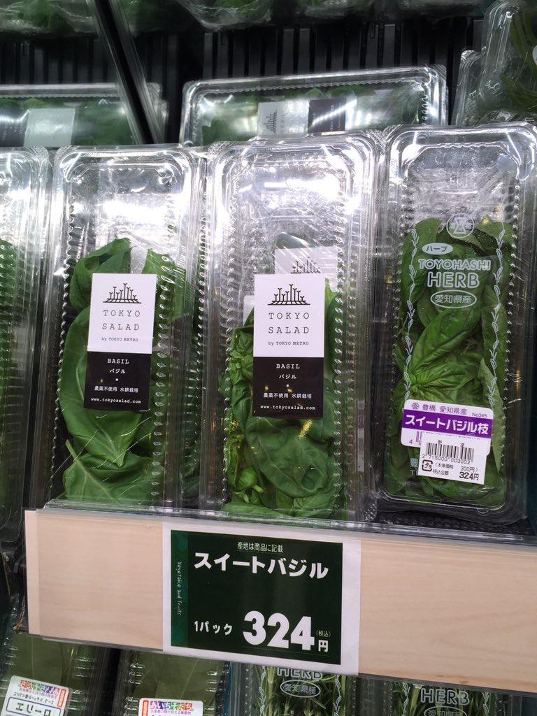 Tokyo Salad hikarie