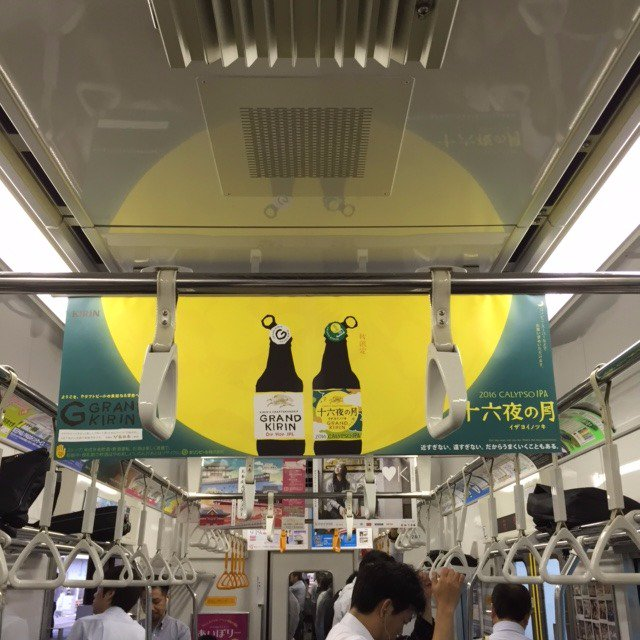 kirin-ad-in-train
