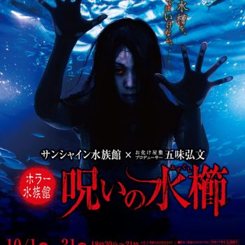 This Tokyo Aquarium Will Transform into a Horror House at Night