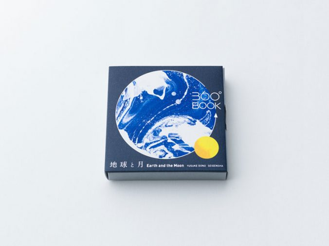 360-degree-book-earth-moon-8