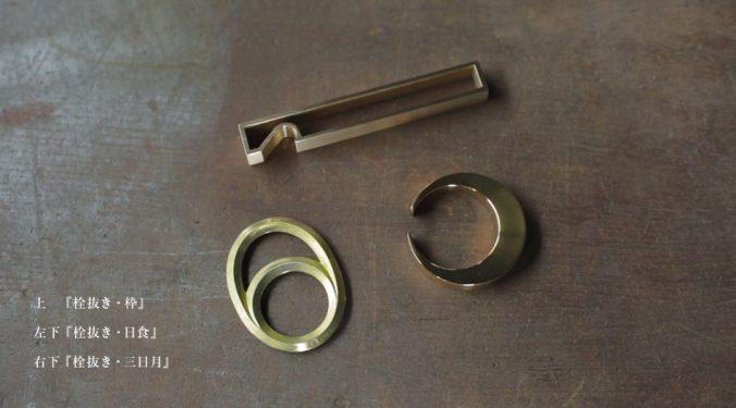 futagami-brass-process-1