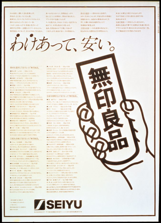 muji_1980-1_lower-priced-for-a-reason_ikko-tanaka_-licensed-by-dnpartcom