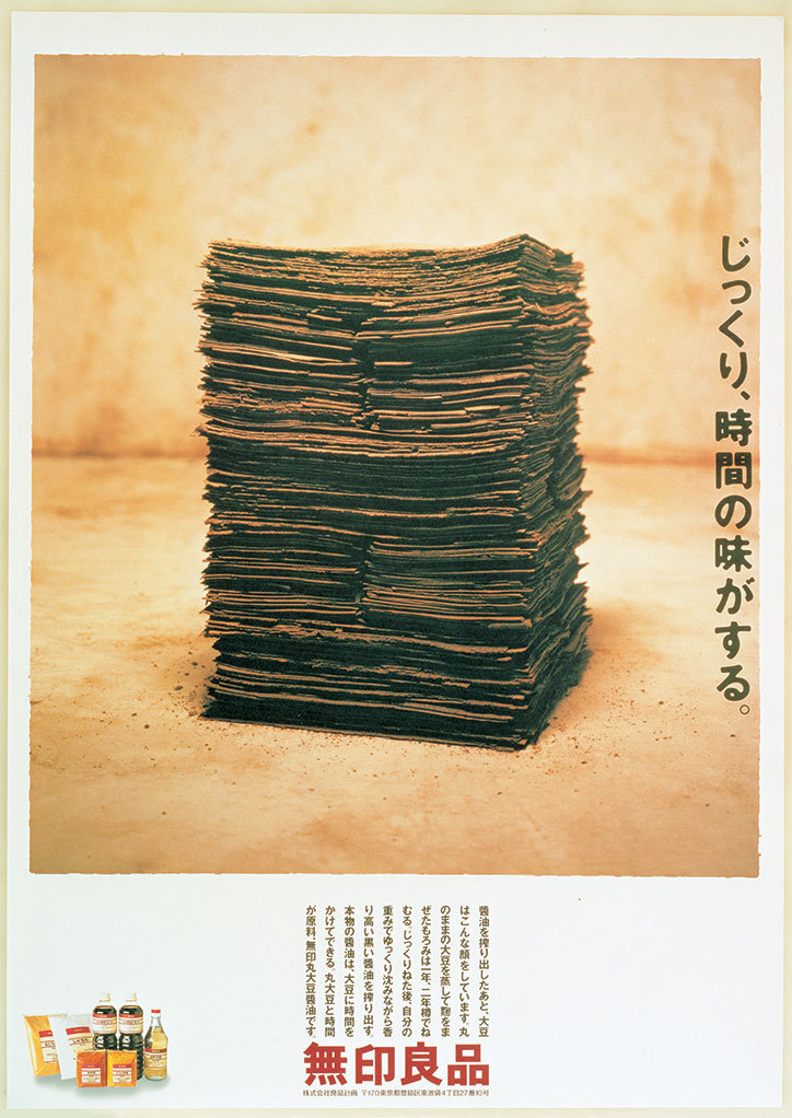 muji_1991-13_maturity-taste-the-time_ikko-tanaka_-licensed-by-dnpartcom
