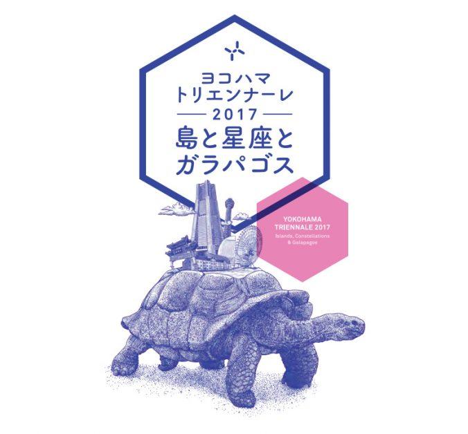 yokohama-triennale-2017