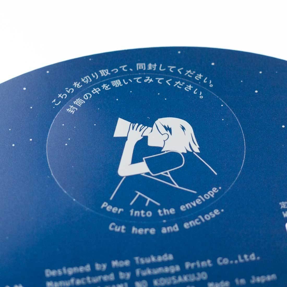hoshizora-starry-sky-envelope-5