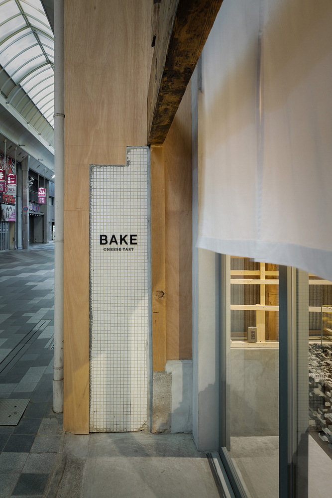 bake-cheese-tart-kyoto-8