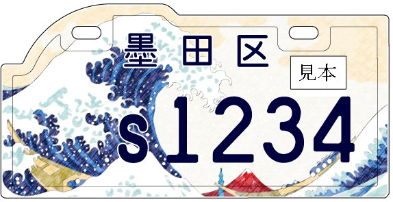 sumida-hokusai-license-plate