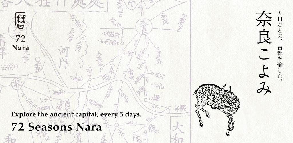 72-seasons-nara