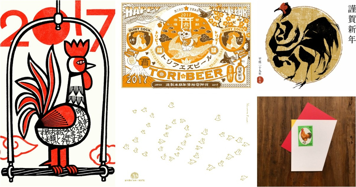 japanese designer new years cards of 2017