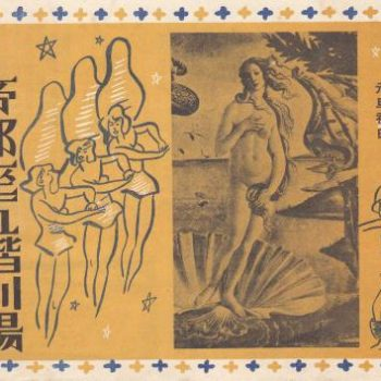 Vintage Advertisements from Japan's First Strip Show in 1947