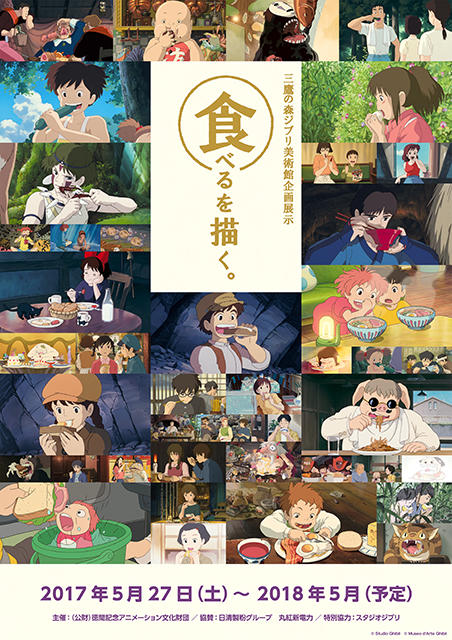 Food-Themed Exhibition Coming to the Ghibli Museum