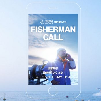 You Can Now Have Japanese Fisherman Call You to Wake You Up Bright and Early