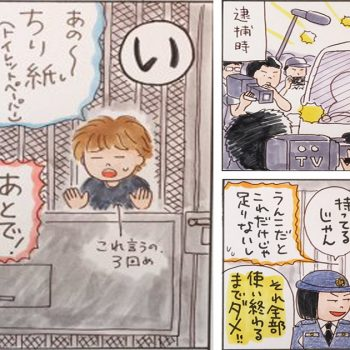 Playing Cards Illustrate What It's Like to be Arrested in Japan