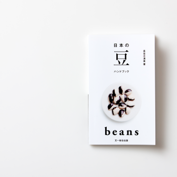 The Handbook of Japanese Beans