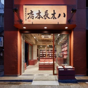 A 280-Year Old Dried Foods Shop in Tokyo Gets a Facelift