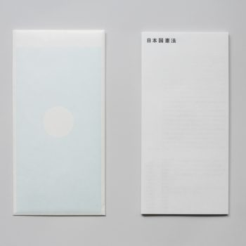 How a Redesigned Japanese Constitution Won a Prestigious Design Award