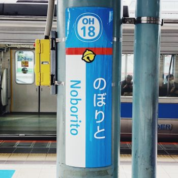 Noborito Station Receives a Doraemon Makeover