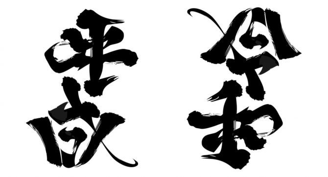 Japanese Ambigram Can Be Read as Both Heisei and Reiwa