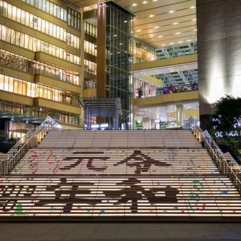 Reiwa Shadow Graphics Unveiled on Osaka Stairway