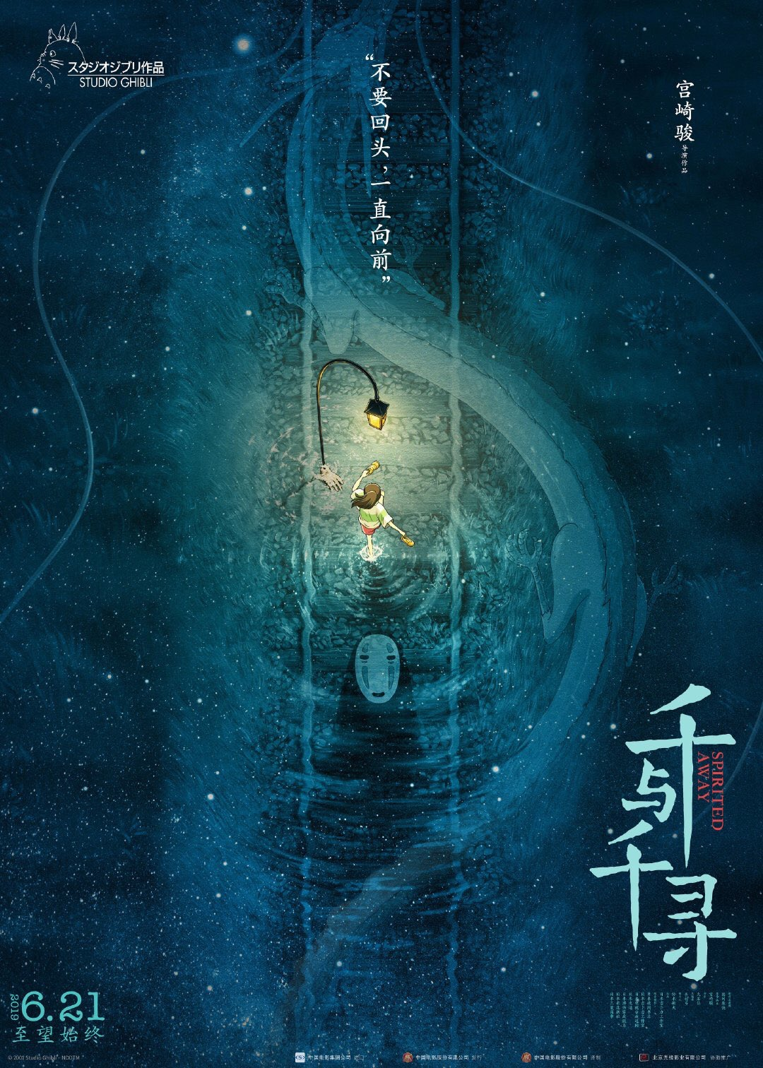 Posters For The Chinese Theatrical Release Of Spirited Away Spoon Tamago
