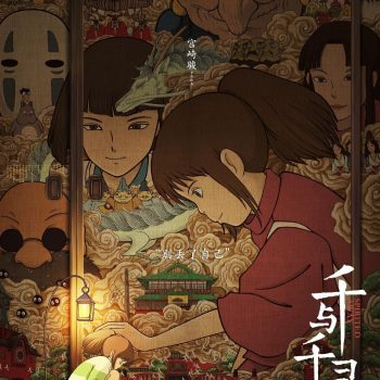Posters for the Chinese Theatrical Release of Spirited Away