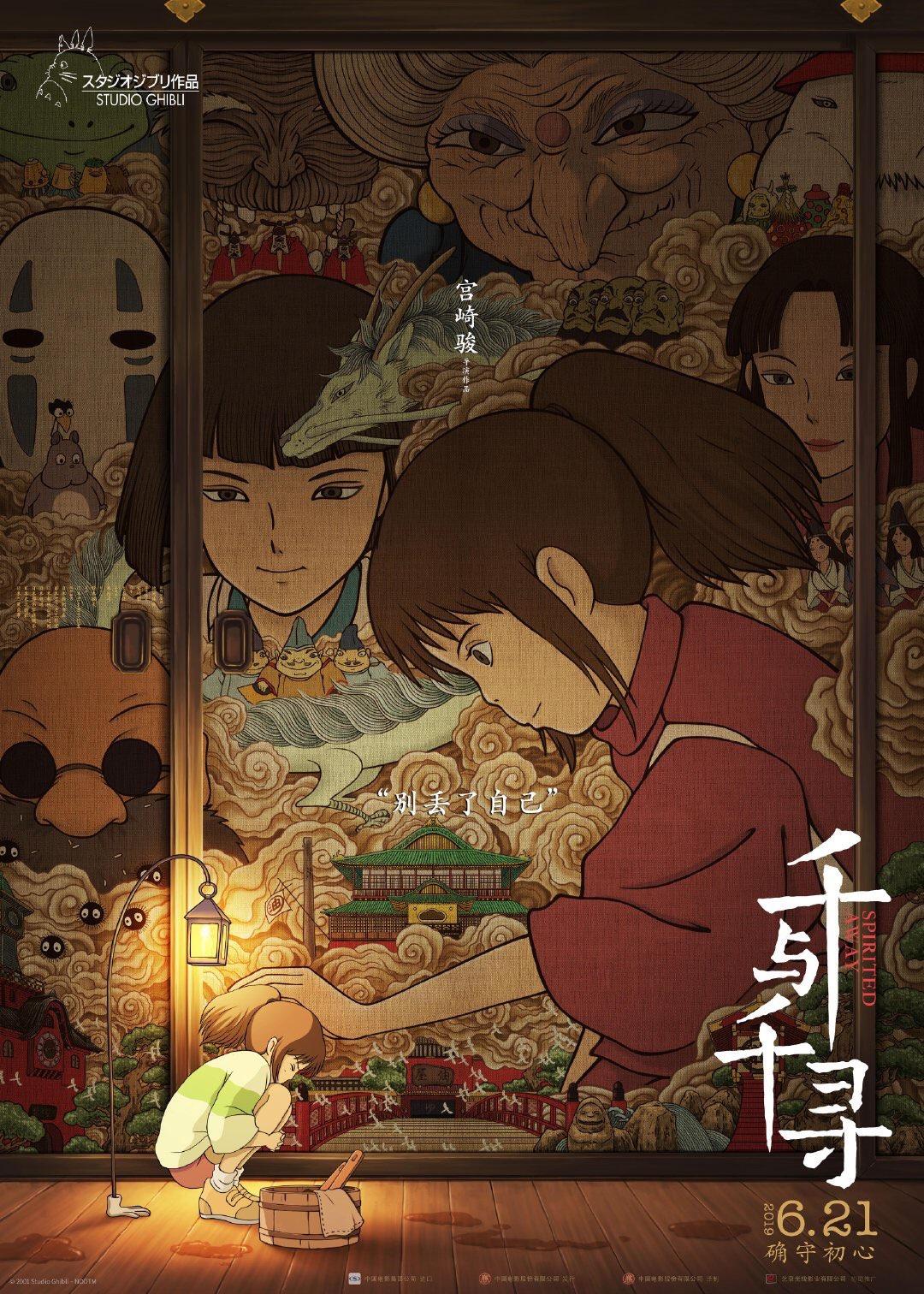 spirited-away-china-poster-2.jpg