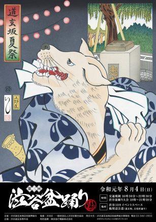 Shibuya bon odori poster 2019