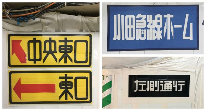 Tokyo Subway Duct Tape Signage by Shuetsu Sato