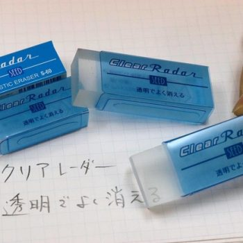 Japanese Stationery Company Develops Translucent Eraser