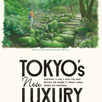Traveling Vicariously Through Japan's Tourism Poster Awards